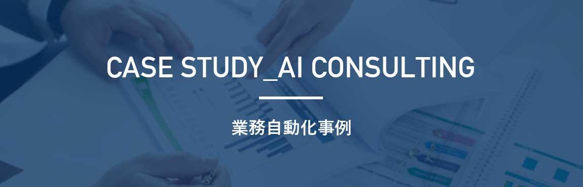 CASE STUDY_AI CONSULTING|業務自動化事例