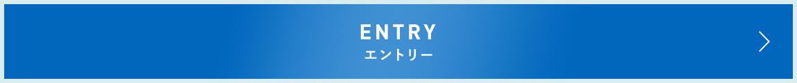 ENTYRYエントリー