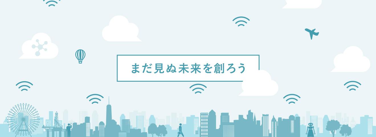 まだ見ぬ未来を創ろう世のネットワークを支える会社