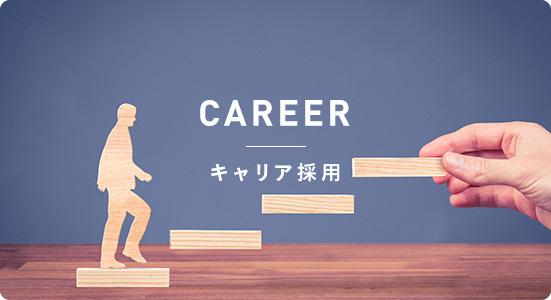CAREER|キャリア採用
