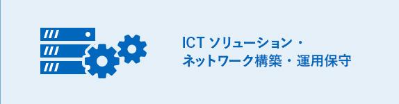 ITインフラサービス領域